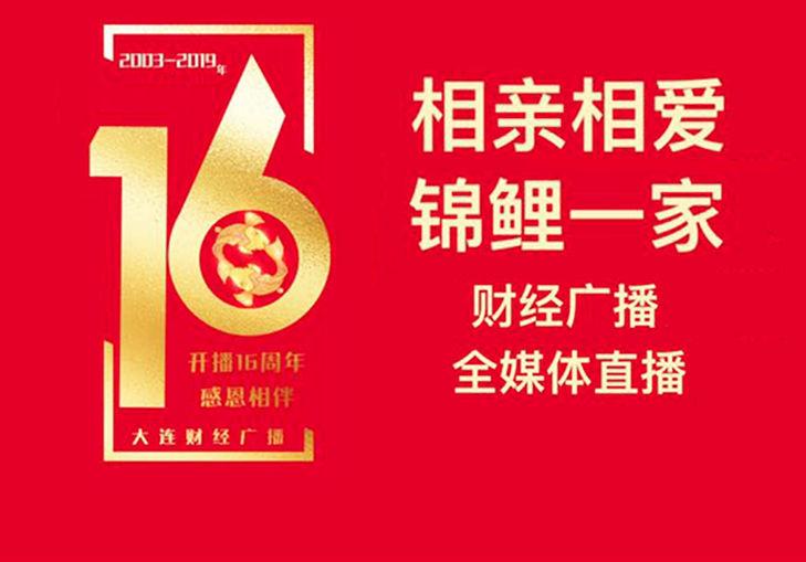 大连财经广播台庆16年