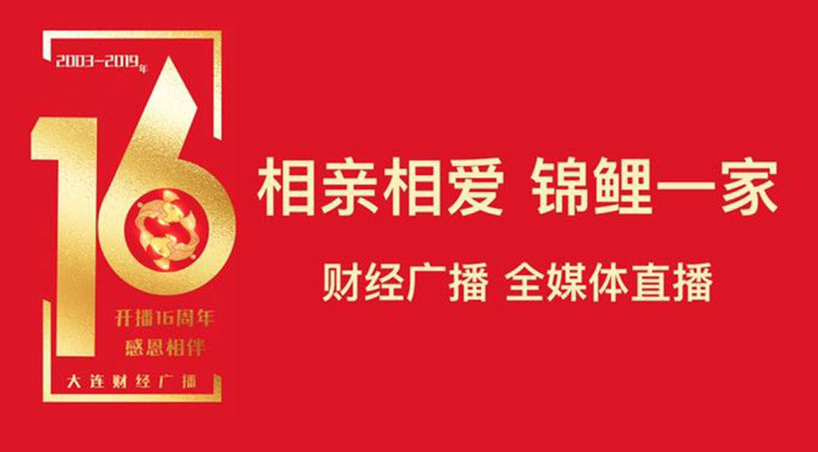 大连财经广播台庆16年 寻找大连锦鲤