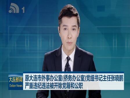 原大连市外事办公室(侨务办公室)党组书记、主任张晓鹏被双开