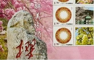 我市首发樱花主题邮票和纪念封