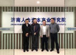 普华集团与济南人力资本产业研究院达成战略合作