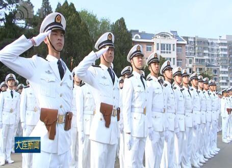 海軍大連艦艇學院舉行慶祝人民海軍成立70周年活動