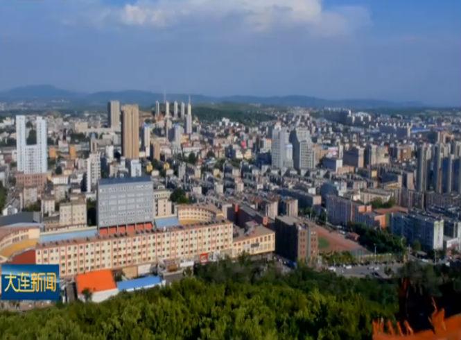 瓦房店市:打造东北营商环境最优县域