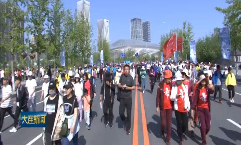 第十七届大连国际徒步大会今日启幕
