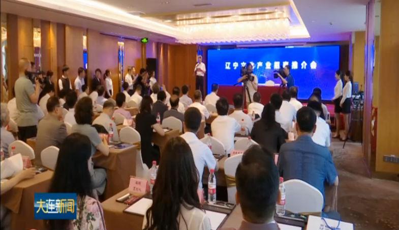 辽宁在深圳举行文化产业招商推介会 大连3个项目签约