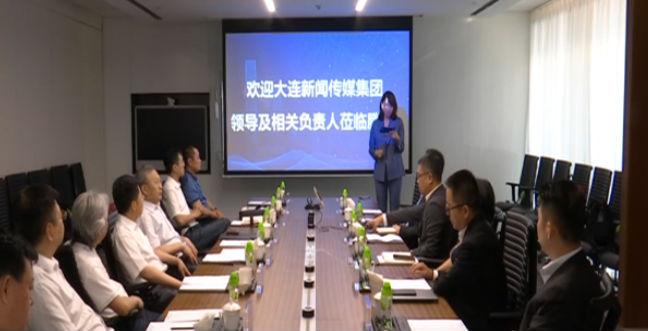 大连新闻传媒集团与腾讯云签署战略合作协议