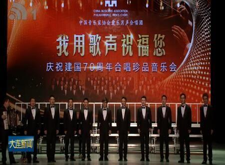 庆祝新中国成立70周年合唱音乐会举行