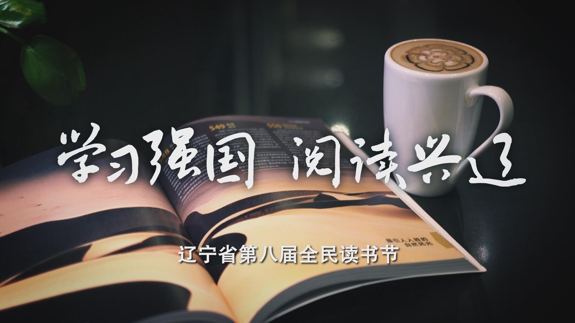 辽宁省第八届全民读书节启幕