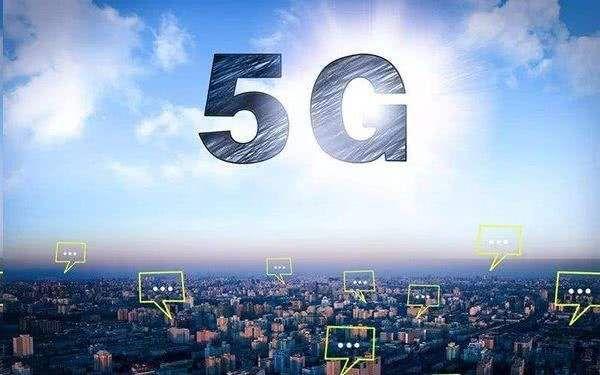 大连入围首批5G试点城市