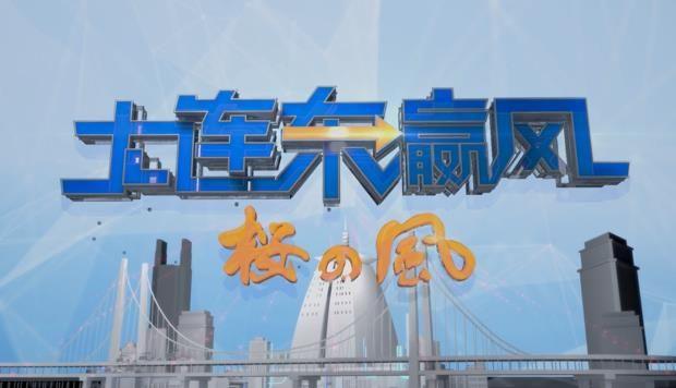"""《大连东瀛风》播出""""达沃斯""""特别节目"""