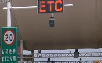 明年起不装ETC不享受通行费减免优惠