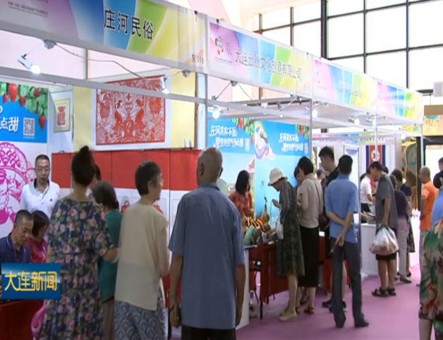 中国大连国际文化旅游产业交易博览会启幕