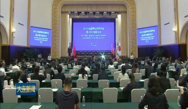 2019大连夏季达沃斯论坛重点项目签约仪式举行