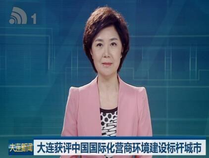 大连获评中国国际化营商环境建设标杆城市