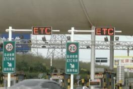 我市各高速收费站ETC车辆有优惠