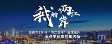"""重慶市2019""""兩江四岸""""治理提升金點子創意征集活動完美收官"""