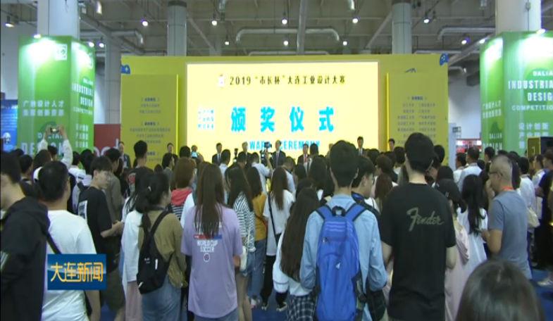"""2019""""市長杯""""大連工業設計大賽圓滿落幕"""