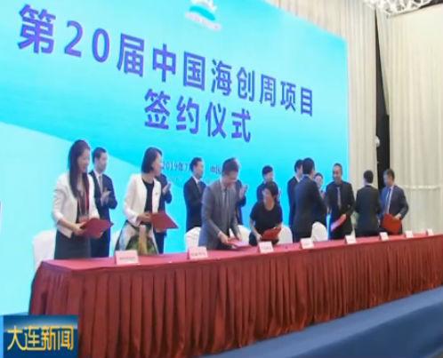 第20届中国海外学子创业周举行项目签约仪式