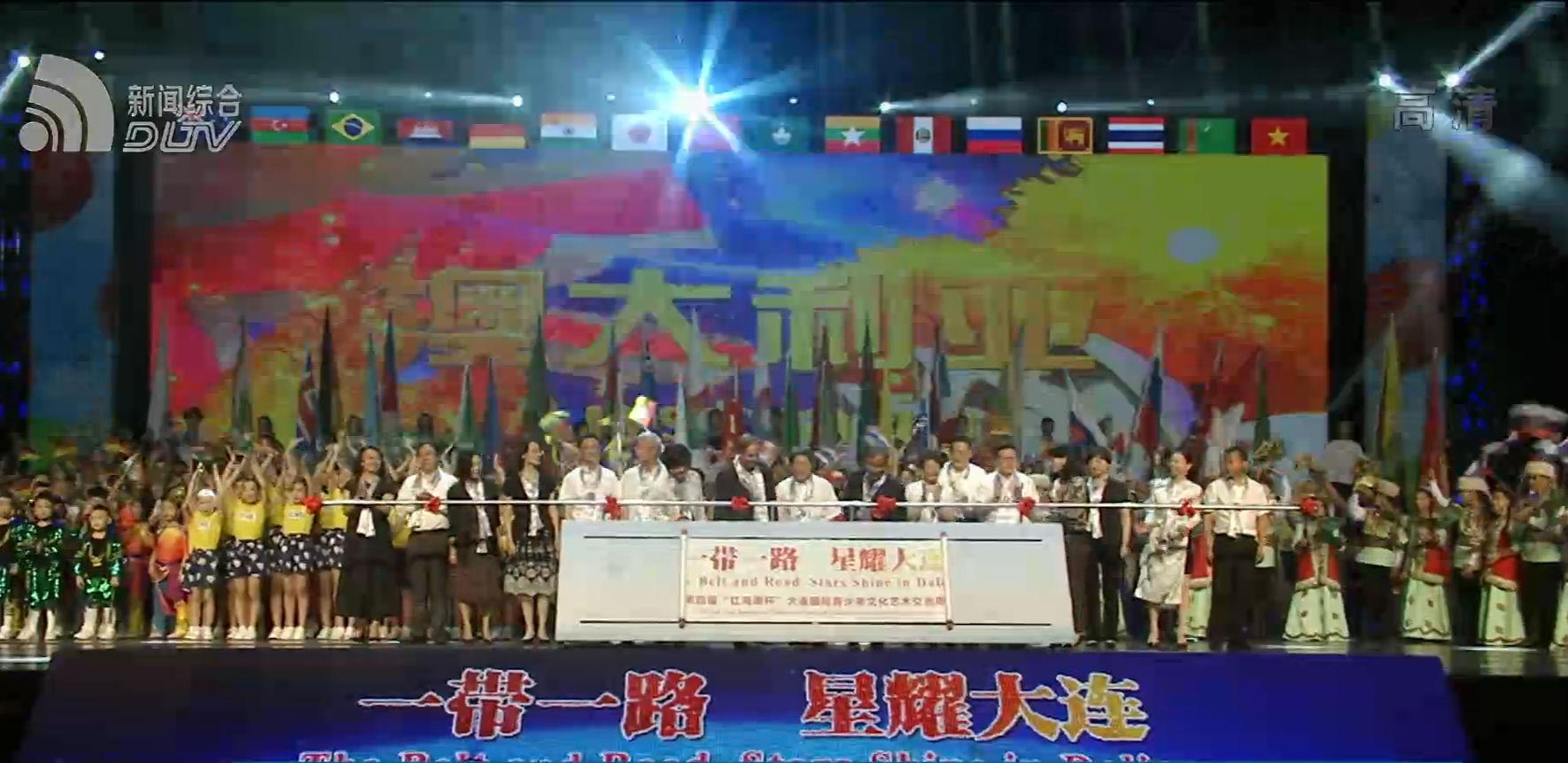 大連國際青少年文化藝術交流周開幕