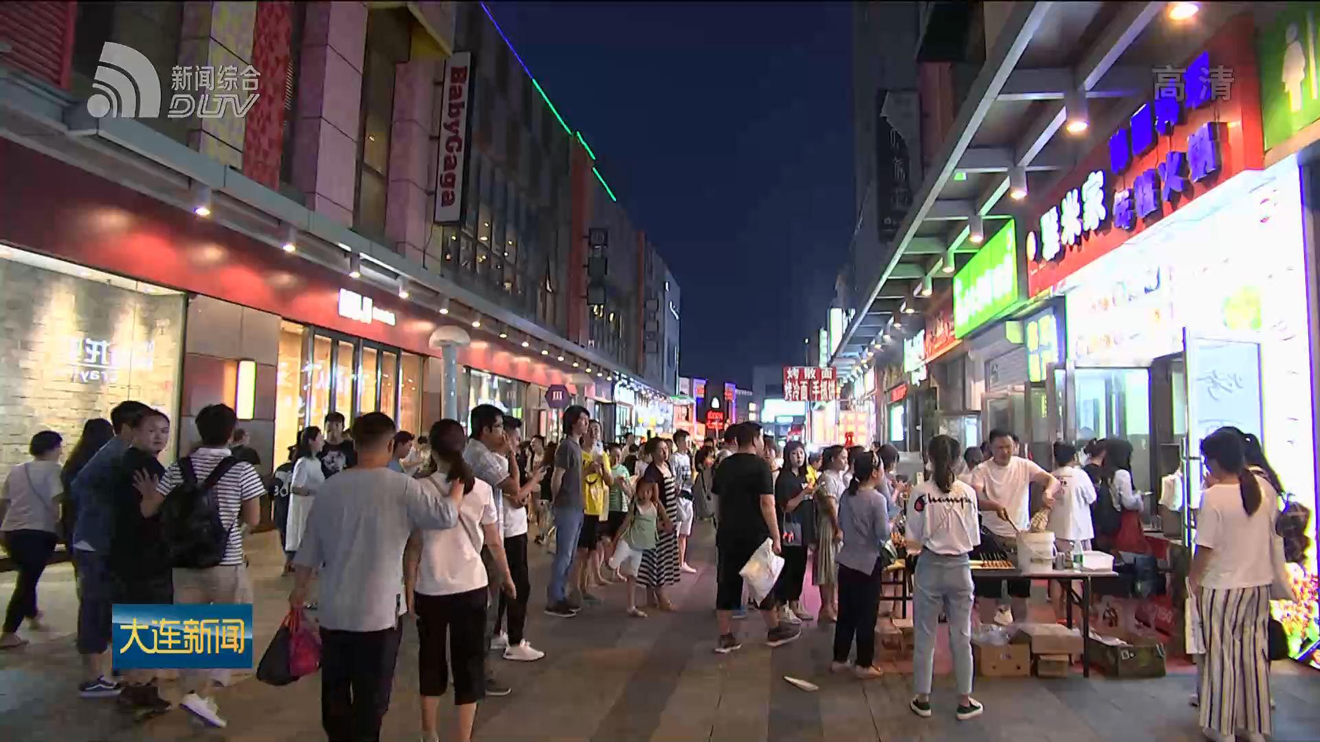 大连夜经济激活城市消费新动能