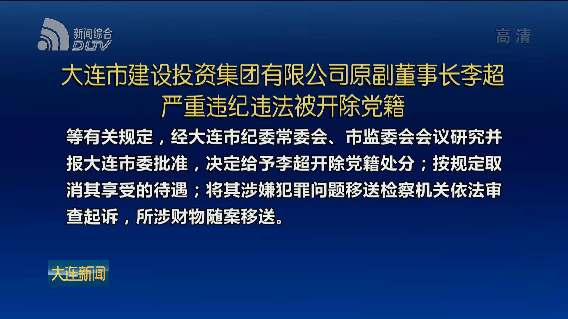 市建设投资集团有限公司副董事长被开除党籍