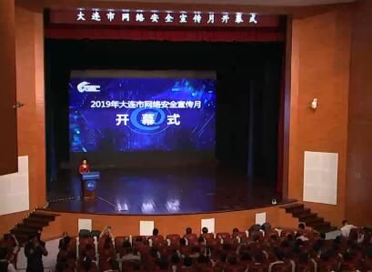 2019年网络安全宣传月活动启动