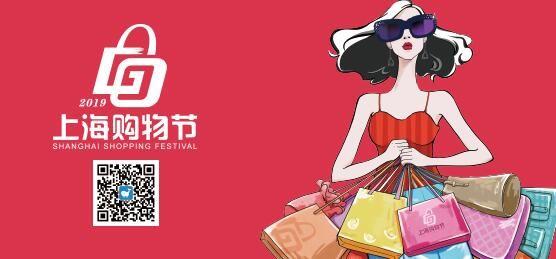 2019上海购物节《嗨上海,十二时?#20581;?#29378;享大礼包嗨不停