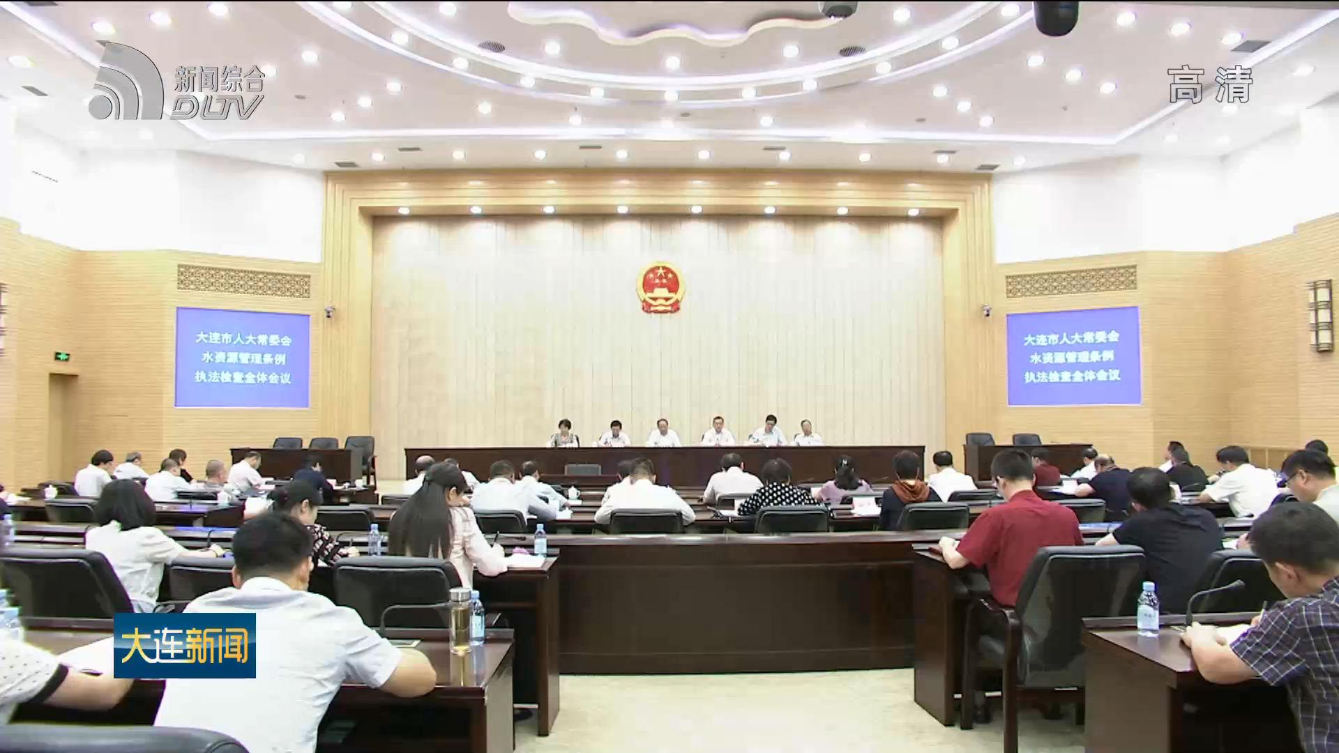 市人大常委会召开水资源管理条例执法检查组全体会议