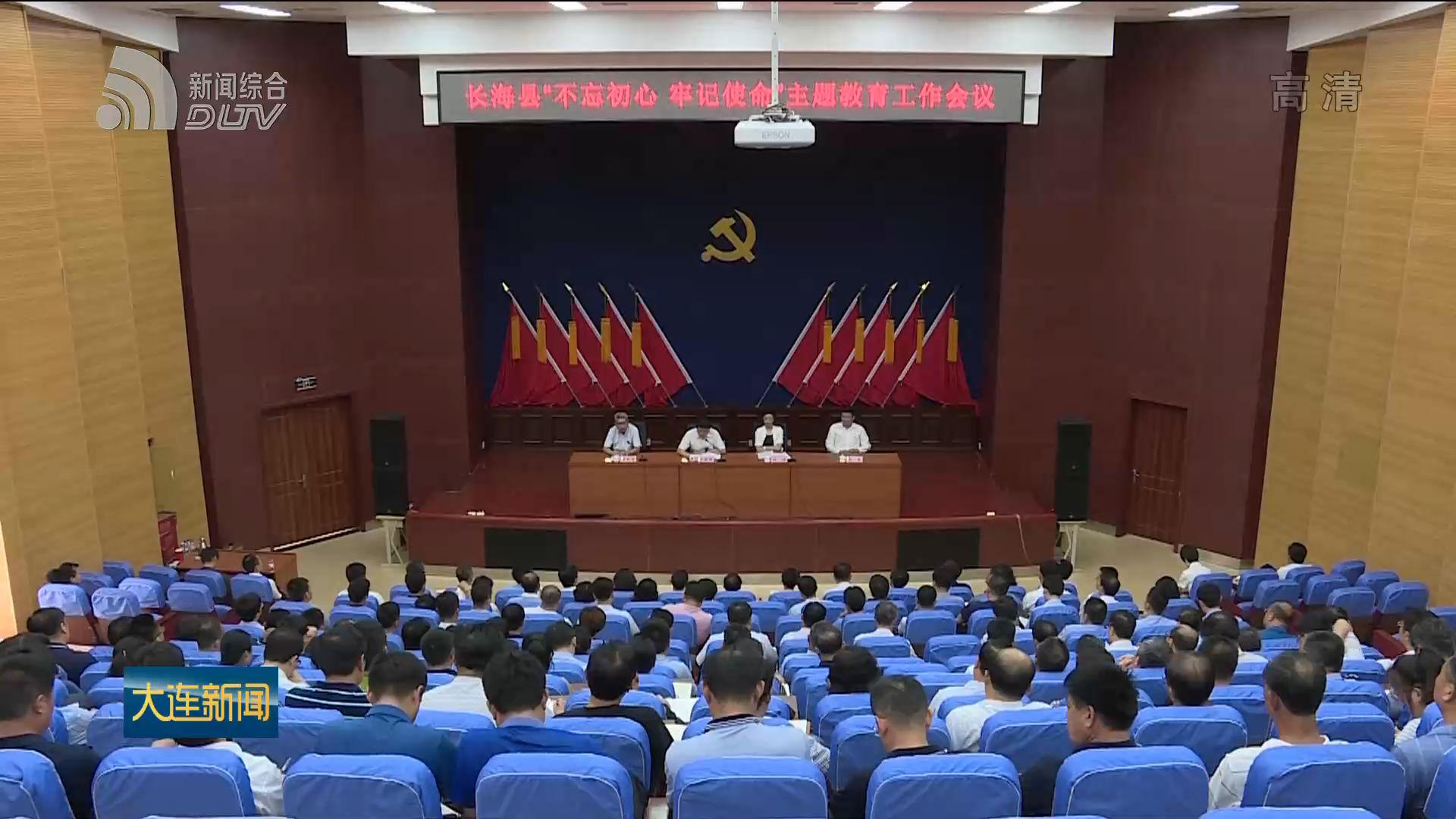 花园口、长海县:确保主题教育高质量推进
