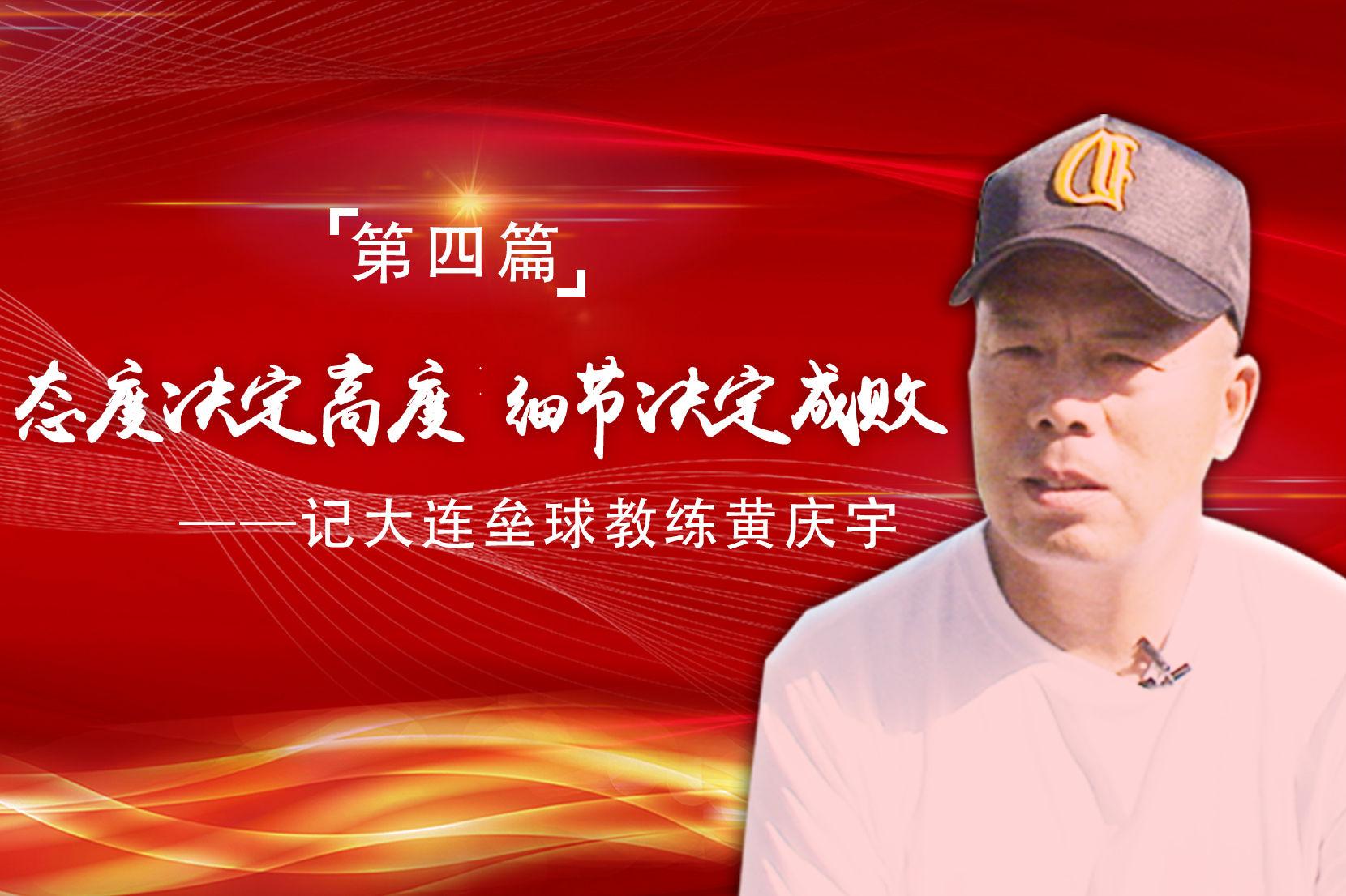 第四篇《態度決定高度,細節決定成敗——記大連壘球教練黃慶宇》