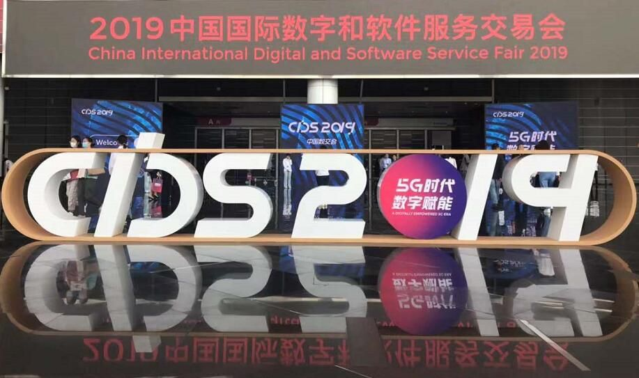 2019中国国际数字和软件服务交易会开幕