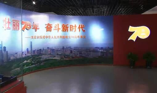 大连庆祝中华人民共和国成立70周年展览开幕