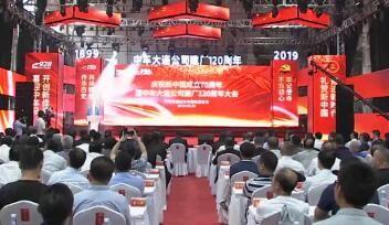 中车大连公司举行庆祝新中国成立70周年暨建厂120周年大会