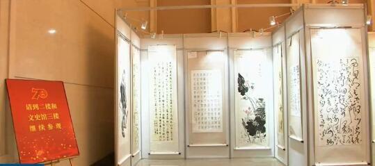 """市政协举办""""同行70年 共襄新时代""""书画作品展"""