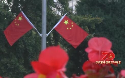 悬挂国旗迎国庆 滨城处处洋溢喜庆气氛