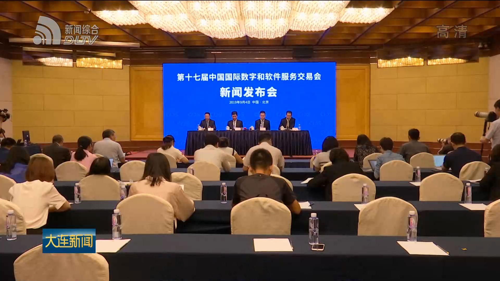 第17届中国国际数字和软件服务交易会即将开幕