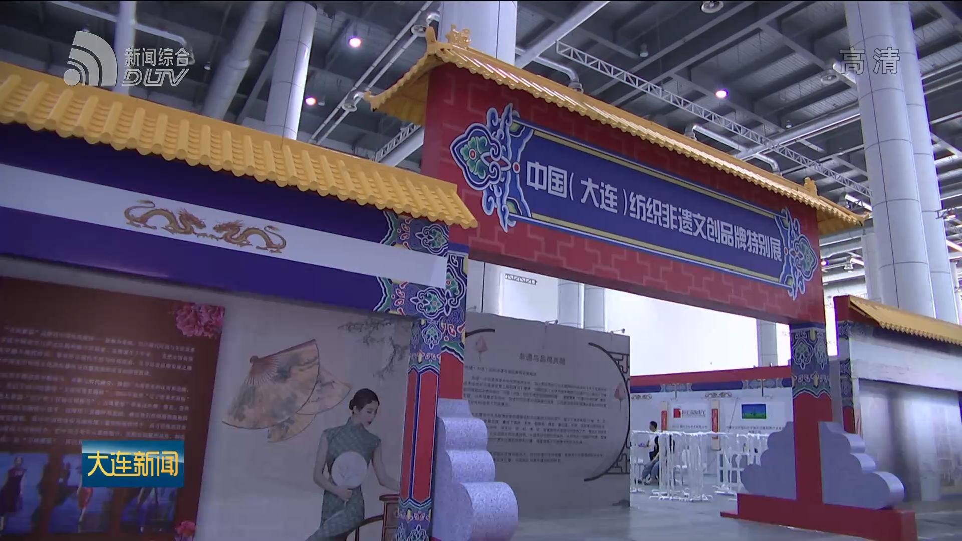 中国(大连)国际服装纺织品博览会将启幕