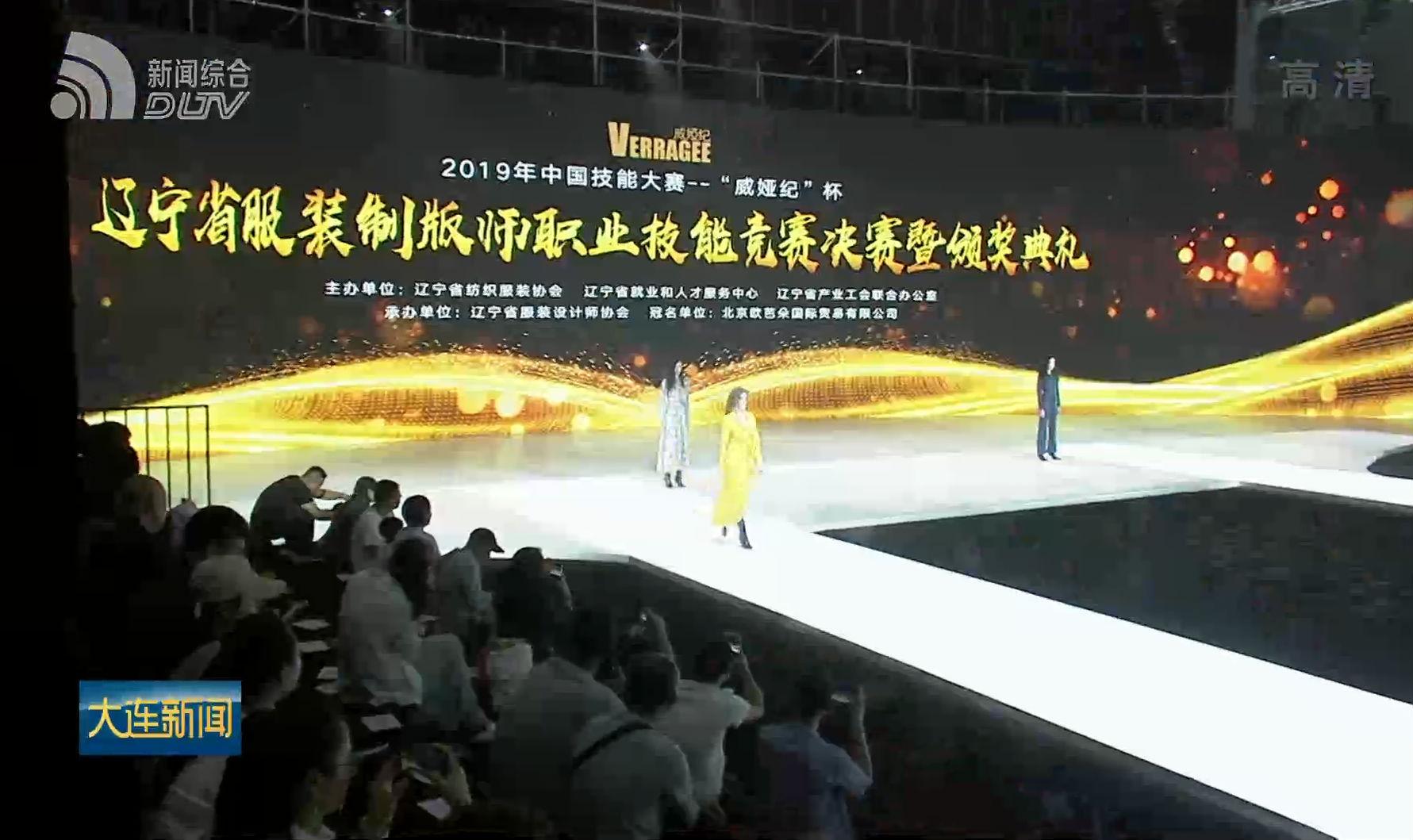 辽宁省服装制版师职业技能决赛暨颁奖典礼举行