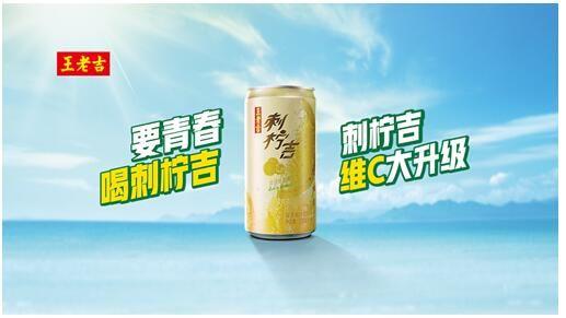 王老吉刺檸吉上線 貴州刺梨產業邁進新征程