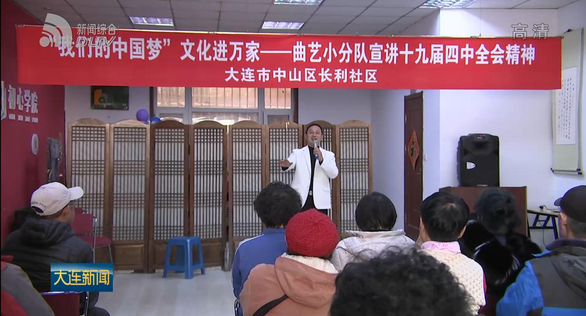 曲艺小分队宣讲十九届四中全会精神演出走进社区