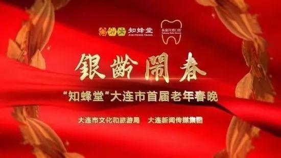 """""""銀齡鬧春""""大連首屆老年春晚開播"""