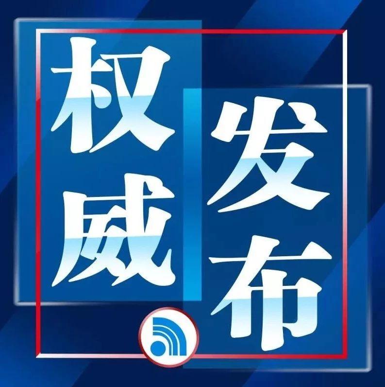 遼寧省新型冠狀病毒感染的肺炎疫情情況