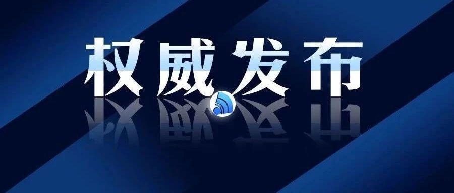 遼寧省疫情防控指揮部1號令
