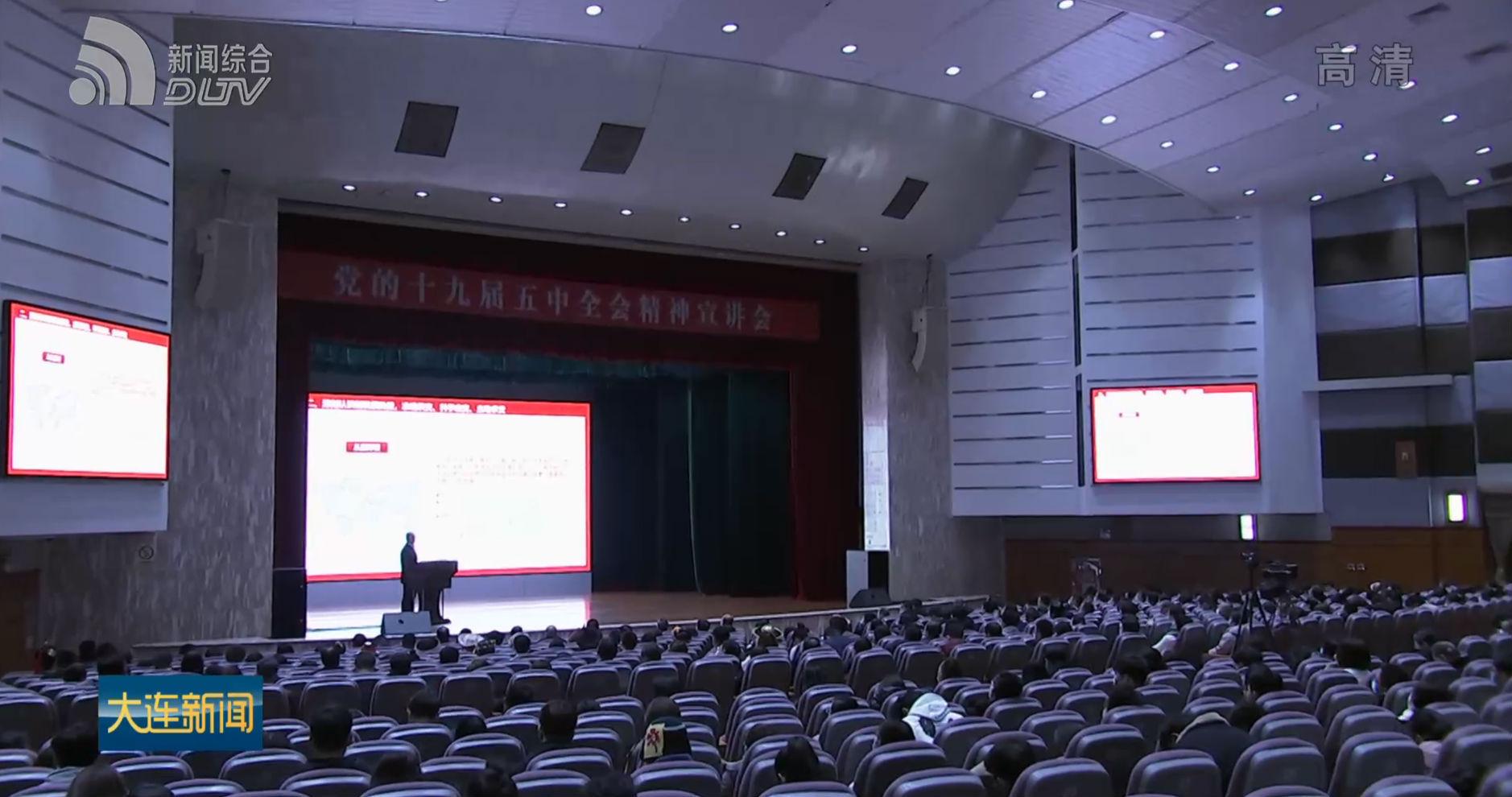譚作鈞在大連民族大學宣講黨的十九屆五中全會精神