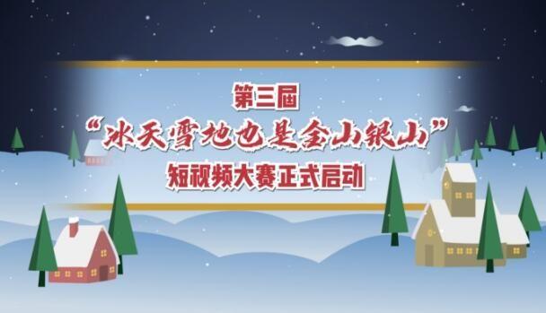 第三屆《冰天雪地也是金山銀山》宣傳片