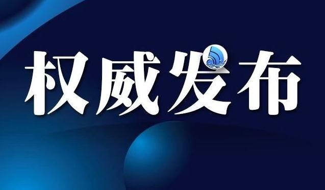 大連市召開領導干部會議,宣布省委關于陳紹旺同志任職的決定