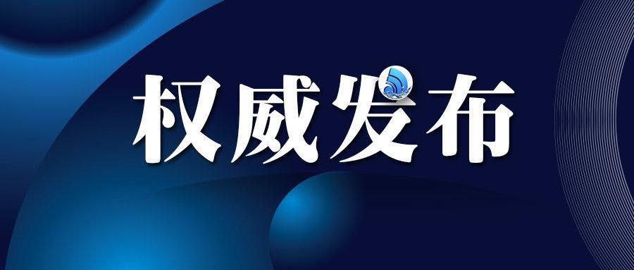 最新發布!遼寧省指揮部第8號令!