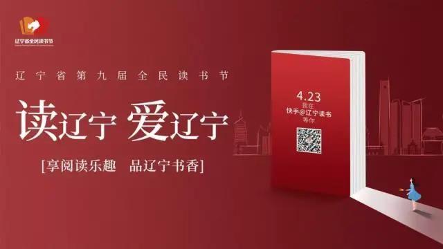 """遼寧第九屆全民讀書節""""云""""開幕式將開啟"""