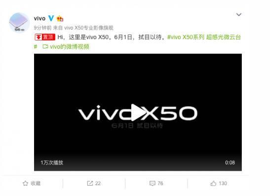 vivo X50亮相官網,微云臺攝像頭加入,奠定影像旗艦地位