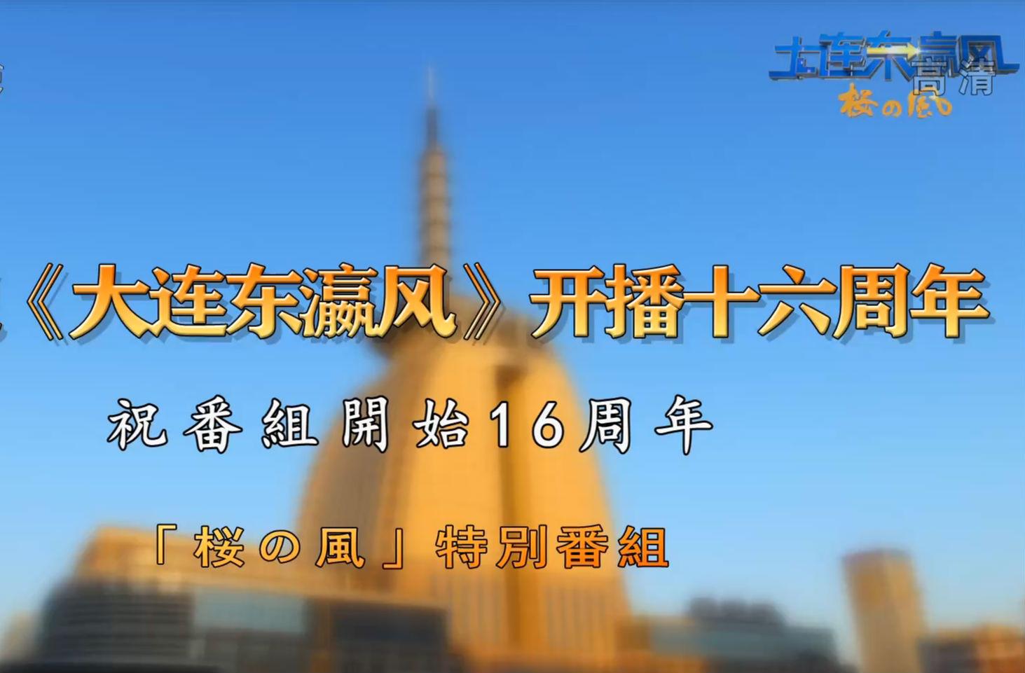 《大连东瀛风》特别节目:庆祝开播16周年